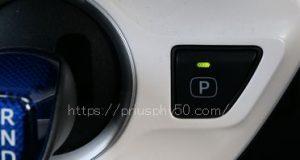 プリウスPHV52のパーキングスイッチ画像