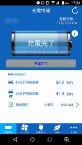 急速充電時のEV走行可能距離表示(外気温13℃)