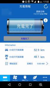2019年11月17日のEV走行可能距離のスクショ画像です。エアコン入れると48.1㎞ほどになります。