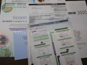 Tコネクトの無料期間終了前(1カ月以上前でした)に送られてくる無料期間終了のお知らせと契約更新関係の書類の画像です