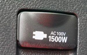 プリウスPHV50に付いている1500Wコンセントの画像