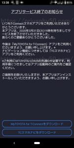 T-connectスマホアプリ終了のお知らせ画像